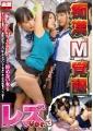 """痴漢""""M""""覚醒 レズVer.3"""