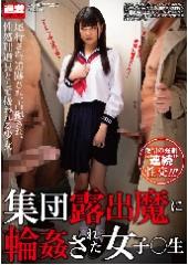 集団露出魔に輪姦された女子○生