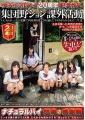 ナチュラルハイ20周年記念作品 集団野ション課外活動いじめられっ子の逆襲で利尿剤を飲まされ漏らしイキさせられる女子〇生達