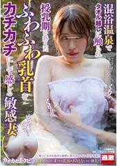 混浴温泉でタオル越しに触られ授乳期を終えたふわふわ乳首をカチカチにして感じる敏感妻