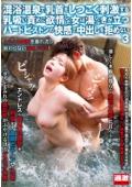 混浴温泉で乳首をしつこく刺激する乳吸い責めに欲情した女は湯しぶきが立つハードピストンの快感で中出しを拒めない3