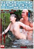 混浴温泉で乳首をしつこく刺激する乳吸い責めに欲情した女は湯しぶきが立つハードピストンの快感で中出しを拒めない4