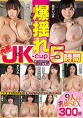 爆揺れJK-cup 5時間