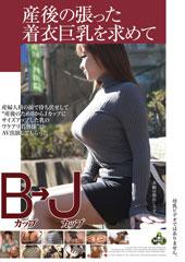 産後の張った着衣巨乳を求めて Bカップ→Jカップ