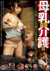 盗撮 母乳介護3 老人と結婚した美脚巨乳若妻の性生活を覗く 松野朱里