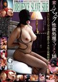 素人マスク性欲処理マゾメス 18