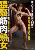 猥褻筋肉熟女 〜最初で最後のAV出演〜