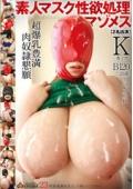 素人マスク性欲処理マゾメス 23
