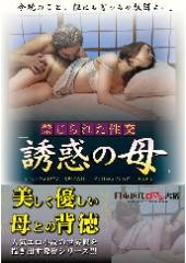ー禁じられた性交ー 「誘惑の母」
