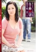 続・異常性交・五十路母と子 其ノ壱  狭山千明  50歳