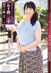 続・異常性交 五十路母と子 其ノ拾弐 如月千鶴 50歳