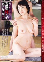 続・異常性交 還暦母と子 其ノ壱 内原美智子 61歳