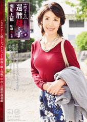 続・異常性交 還暦母と子 其の 参瀬川志穂 60歳