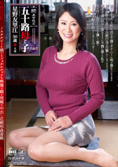 続・異常性交 五十路母と子其ノ弐拾弐 星野友里江 50歳