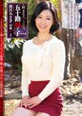 続・異常性交 五十路母と子其ノ弐拾参 海宮みさき 50歳