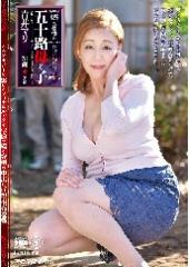 続・異常性交 五十路母と子其ノ弐拾伍 青井マリ