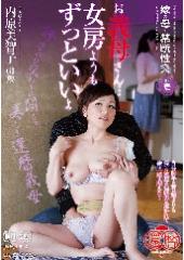 嫁の母と禁断性交 お義母さん…女房よりもずっといいよ 内原美智子 61歳