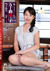 続・異常性交 五十路母と子 其ノ参拾壱 松下弥生 55歳