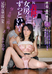 嫁の母と禁断性交 其ノ弐 お義母さん…女房よりもずっといいよ 星野友里江 50歳
