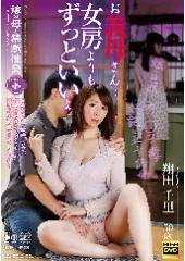嫁の母と禁断性交 其ノ参 お義母さん…女房よりもずっといいよ 翔田千里 50歳