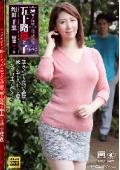 続・異常性交 五十路母と子 其ノ参拾六 翔田千里 50歳