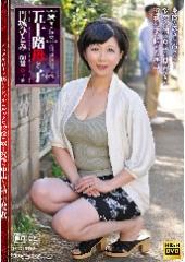 続・異常性交 五十路母と子 其ノ参拾八 円城ひとみ 50歳