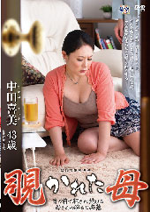 覗かれた母 目の前で犯され続ける母さんの淫らな痴態 中田喜美 43歳