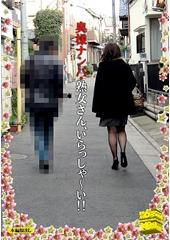 奥様ナンパ・熟女さん、いらっしゃーい!! 13