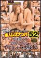 女監督ハルナの素人レズナンパ52 友達同士で全裸ベロちゅーイキまくり体験16