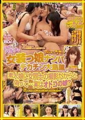 女監督ハルナの女装っ娘ナンパ デカチン大島薫 素人娘に女同士の撮影だからと偽って・・・実はオトコの娘?