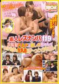 素人レズナンパ 119 女監督ハルナと碧しのちゃんが女子たちの生乳首をずーっとイジリ倒し!
