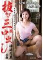 欲求不満の母と絶倫息子 抜かずの三発中出し 神崎久美 42歳
