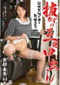 欲求不満の母と絶倫息子 抜かずの三発中出し 矢部寿恵 44歳