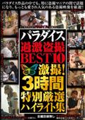 パラダイス 過激盗撮BEST10 激撮!3時間 特別厳選ハイライト集