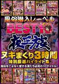 風俗潜入レーベル夜王族 BEST10 ヌキまくり3時間特別厳選ハイライト集