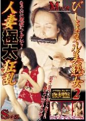 びしょヌル美熟女2人妻極太狂乱