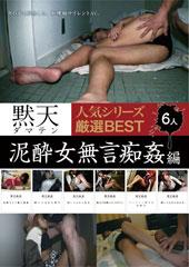 黙天 人気シリーズ厳選BEST泥酔女無言痴姦編