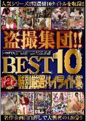 盗撮集団!!パラダイス BEST 10 濃厚 2時間 特別厳選ハイライト集
