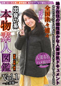 全国津々浦々 出会い系 本物素人図鑑 vol.1〜人妻編〜