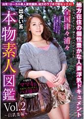 全国津々浦々 出会い系 本物素人図鑑 vol.2〜巨乳妻編〜