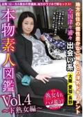 全国津々浦々 出会い系 本物素人図鑑 vol.4 〜ド熟女編〜