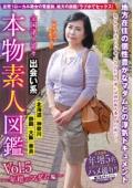 全国津々浦々 出会い系 本物素人図鑑 vol.5 〜年増のマダム編〜