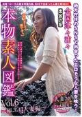 全国津々浦々 出会い系 本物素人図鑑 vol.6 〜極エロ人妻編〜