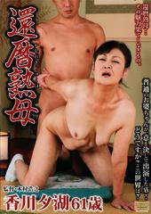 還暦熟母 香川夕湖61歳