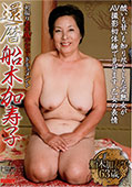 初撮り老年AVデビュードキュメント 還暦 船木加寿子