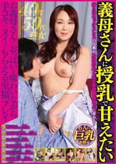 義母さんに授乳で甘えたい 嫁とはセックスレスの旦那が身体のぬくもりをお義母さんに求める!