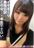 ゆりちゃん 2(21) Fカップ
