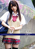 もうすぐ卒業だから・・・学籍番号003 「サヨナラは、まだ言いたくないから・・・」 早乙女ルイ23歳