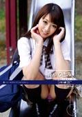 もうすぐ卒業だから・・・学籍番号005 「逢いたい気持ちにウソはつけない」 北川瞳19歳