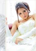 ヴァージンロード03 友田彩也香22歳